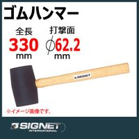 シグネット SIGNET   ゴムハンマー   品番80224 ●大型のゴムハンマー。 ●打撃面:6...