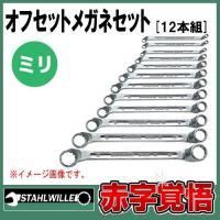 ●スタビレー(stahlwille)  ●セット内容:6x7・8x9・10x11・12x13・14x...