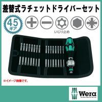 Wera Kraftform Kompakt 60RA 差替式ラチェットドライバーセット KK60RA)|haratool