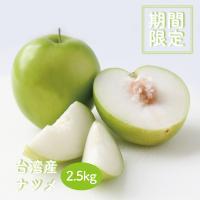 【期間限定販売】台湾 ナツメ -蜜棗- 2.5kg ※日付指定不可