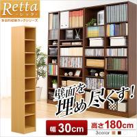 本棚 書棚 隙間収納 棚 幅30cm 30 スリム 大容量 収納棚 レッタ フリーラック 収納 コミック ラック カラーボックス