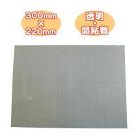 ●サイズ 300×220mm  カッティングシートを転写する時に使うシートです。  透明・離形紙付き...