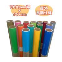 屋外長期仕様の塩ビシートです。 こちらの商品は宅配便での発送になります。  ●色は色見本からお選び頂...
