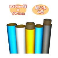 長期屋外用の封入レンズ型再帰反射シート  こちらの商品は宅配便での発送になります。  ●色はモニター...