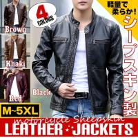 【送料無料!】モーターサイクルジェニュインシープスキンレザージャケット! 全4色! 羊革 シングルライダースジャケット 大きいサイズ バイクに!  MA-1