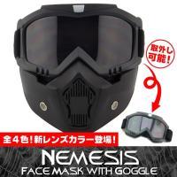 [製品仕様] ★目、鼻、口、頬など顔全体をプロテクトできるゴーグル付きフェイスマスク ★ゴーグルには...