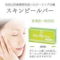 角質ケア成分AHA配合。 毎日のピーリング洗顔で、つるつる美肌へと導きます。 普通肌、脂性肌の方に配...