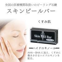 角質ケア成分AHA・BHA、ハイドロキノン配合。 毎日のピーリング洗顔で、透明感のあるみずみずしい素...