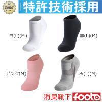 こちらは消臭防臭スニーカー丈ソックス/靴下foota単品での販売ページになります。