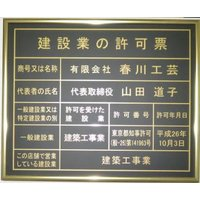 高級ゴールド額入りの建設業の許可票が、この価格。。 建設業の許可票は春川工芸で。。額入り・建設業の許...