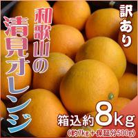 和歌山県産の清見オレンジです。  サイズ:大小混合(片寄る場合あり)  訳あり・ご家庭用(傷・枝すれ...