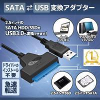 SATA USB 変換 SATA変換ケーブル USB3.0 2.5 HDD SSD SATA to USBケーブル SSD換装 ハードディスク インチ アダプター クローン コピー 移行 転送
