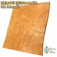 上質な北米原皮、姫路産日本製一枚革を使いやすい大きさにカットしました。  柔らかくしなりがあり、初心...