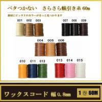 財布やキーケース、鞄などの小物作りには最適な量とお色目です。  ロウ引き済だからすぐに縫い始められ、...