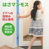 ドアへの指挟み防止器具「はさマンモス」強粘着180cm表用