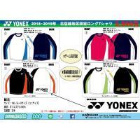 限定品 YONEX ヨネックス 2018-2019北信越地区限定ロングTシャツ YOS18194 バドミントン テニス ソフトテニス
