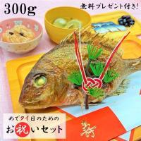 お祝いに欠かせない鯛の塩焼きに、簡単に調理できるものをセットにしました。敷き紙とお飾りを無料でプレゼ...