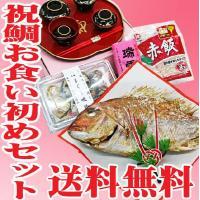 祝い鯛300gが入ったお食い初めのお膳セット