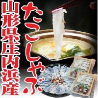 山形県産 たこしゃぶ 500g (250g×2) たこ刺し 刺身 セット 旬の鮮魚 冷凍