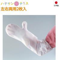 日本製 シャワーカバー 防水カバー 入浴 包帯したまま使える手袋 左右両用2枚入 ダンロップホームプロダクツ ※北海道・沖縄・離島は送料無料対象外