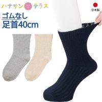高齢者 靴下 介護用 むくみ ゴムなし 幅広 日本製 履き口約40cm ゆったり 履き口広い 締め付けない 足首ゆったり 紳士