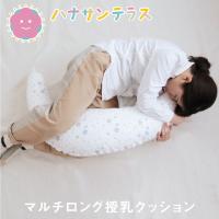 抱き枕 授乳クッション 妊婦 ふんわり 日本製クリスタ綿クッション 洗える 体位変換クッション ラッピング可