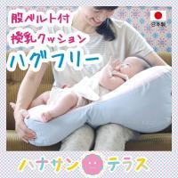 授乳クッション ハグフリー | 日本製 股ベルト付き パパも使いやすい Cカーブを保つ  赤ちゃんの...