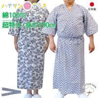 介護 ねまき 日本製 二重ガーゼ 寝巻き 綿100% 柄おまかせ 身巾190cm 超特大寸 大きい 高齢者 男性 女性 紳士用 婦人用 北海道・沖縄・離島は送料無料対象外