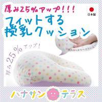 日本製 フィットする授乳クッション | 弾力のある綿でしっかりサポート 洗える 洗濯可能 サンデシカ...