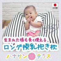 日本製 マルチロング授乳抱き枕 | 抱きまくら 授乳クッション お座りサポート シムスの体位 多機能...