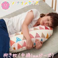 《しっかり1mmビーズtype》日本製 三日月形の抱き枕 | マルチロング授乳クッション お座りサポ...