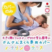さんさんまくら専用カバー マルチロング授乳クッション 抱き枕 日本製 洗える  ・大きく開くファスナ...