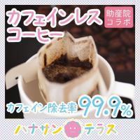 カフェインレスコーヒー お試しドリップバッグ ノンカフェイン飲料 ディカフェ ホンジュラス 10g×...