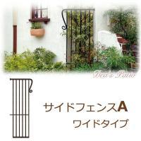 フェンス 説明サイドフェンスA ワイドタイプ 壁の端部を飾るガーデン・オーナメント アルミ鋳物製 送...