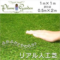 高質人工芝マット ロール状の人工芝 プロも御用達のロングサイズ有り 天然の芝生に質感が近い柔らかリア...