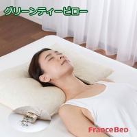 フランスベッド独自の特殊カッティングを施した緑茶配合の低反発まくら。 ■いつでも、ふわふわ。特殊カッ...
