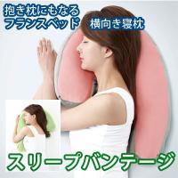 フランスベッド 横向き寝枕 頭・首・肩・背中をしっかりサポート。正しい寝姿勢で眠れ、いびき対策にオス...