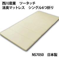 日本製 西川産業 DAYandDAY デイアンドデイ マットレス ツータッチ消臭タイプ シングル 9...