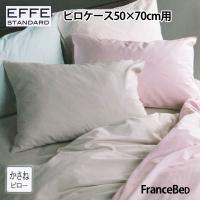 フランスベッド エッフェベーシック ピロケース 枕カバー 50×70cm用 francebed EF...