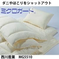 西川 ミクロガード 合繊掛け布団シングルサイズ150×210cm MG5510 ダニを通さない縫製と...