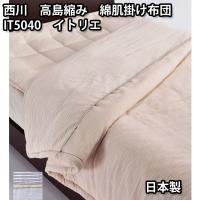 日本製 西川産業 高島縮み 綿肌掛けぶとん IT5040 シングル 150×210cm  ●サイズ:...