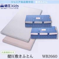 西川産業 健圧kids 健圧敷きふとん WB2660 抗菌機能付き 91×195×7cm ジュニア ...