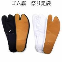 【ゴム底祭足袋 4枚コハゼ】白・黒2色 サイズ15cm〜29cmの企画です。◆表/ポリエステル65%...