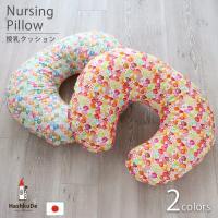 授乳クッション 洗える 授乳 クッション 日本製  見た目コンパクトでも中綿は約0.6kgとボリュー...