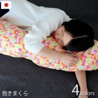 抱きまくら 授乳 ロングクッション 洗える 綿100% 日本製  妊娠中お腹が大きくなって寝る事が困...