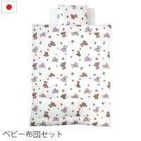 ベビー寝具 ベビー布団7点セット 日本製  綿100%、日本製のベビー布団をご奉仕価格でご用意させて...