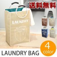 晴れた日のお洗濯が楽しくなりそうなオシャレなランドリーバッグ。 洗濯物の持ち運びも、オシャレに軽快に...