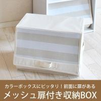 メッシュ素材の収納ボックス。 カラーボックスぴったりサイズ♪  正面が開く扉になっているので、物出し...