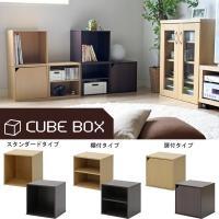 キューブ型のボックスです。アイデア次第で<BR> いろんな形に連結できる万能型のボックス...