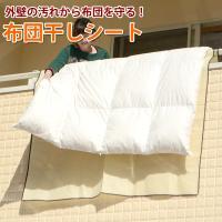 ふとんを干す際にベランダの手すりなどの汚れから布団を守ります。 シートを固定するヒモを手すりなどに結...